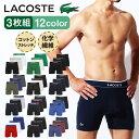 【3枚セット】LACOSTE/ラコステ ロング ボクサーパンツ メンズ アンダーウェア 下着 おしゃれ かっこいい 3枚組 綿 ロ…