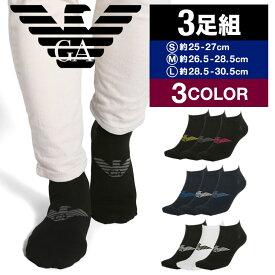 【3足セット】EMPORIO ARMANI/エンポリオ アルマーニ 靴下 ソックス メンズ 綿 かっこいい おしゃれ 3足組 無地 ロゴ ワンポイント ブランド 男性 プレゼント プチギフト 誕生日プレゼント 彼氏 父 ギフト 記念日