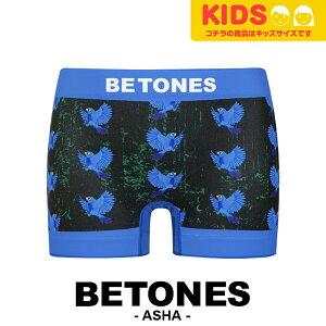 BETONES/ビトーンズ ボクサーパンツ ボーイズ キッズ 下着 アンダーウェア 青い鳥 ツルツル かわいい おしゃれ ブランド フリーサイズ 男の子 女の子 プレゼント プチギフト 誕生日プレゼント