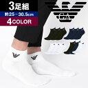 【3足セット】EMPORIO ARMANI/エンポリオ アルマーニ 靴下 ソックス メンズ 3足組 綿 ロゴ シンプル ビジネス ブラン…