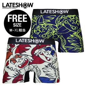LATESHOW/レイトショー ボクサーパンツ メンズ アンダーウェア 下着 おしゃれ かっこいい フリーサイズ 狛犬 和柄 ブランド 男性 プレゼント プチギフト 誕生日プレゼント 彼氏 父 息子 ギフト 記念日 14548600 正月