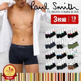 【3枚セット】Paul Smith/ポールスミス ローライズ ボクサーパンツ メンズ アンダーウェア 下着 おしゃれ かっこいい ボーダー 綿 3枚組 ブランド 男性 プレゼント プチギフト 誕生日プレゼント 彼氏 父 息子 ギフト 記念日