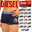 【3枚セット】DIESEL/ディーゼル ボクサーパンツ メンズ アンダーウェア 下着 おしゃれ かっこいい 綿 ロゴ ワンポイ…
