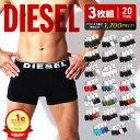 【3枚セット】 DIESEL ディーゼル ボクサーパンツ メンズ アンダーウェア 下着 おしゃれ かっこいい 綿 無地 ロゴ お…