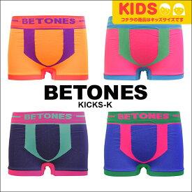 BETONES/ビトーンズ キッズ ボクサーパンツ KICKS ボーイズ 子供用 ジュニア 下着 キックス オシャレ かわいい プチギフト ツルツル 誕生日プレゼント ギフト 記念日
