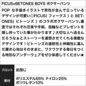 FICUS×BETONESBOYSメンズボクサーパンツ商品画像