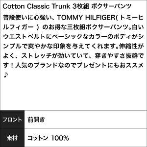 CottonClassicTrunk3枚組ボクサーパンツ商品画像