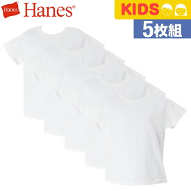 【5枚セット】Hanes/ヘインズ Tシャツ キッズ 半袖 クルーネック ボーイズ ガールズ ジュニア 子供用 男の子 女の子 TAGLESS 5枚組 セット まとめ買い 誕生日プレゼント こども 幼児 ギフト 新生活 サマーI 記念日 おしゃれ