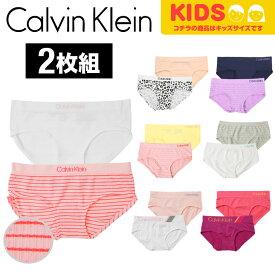 【2枚セット】Calvin Klein カルバンクライン ショーツ ガールズ キッズ 下着 2枚組 お買い得 CK ブランド プレゼント プチギフト 誕生日プレゼント 秋冬 ギフト 記念日