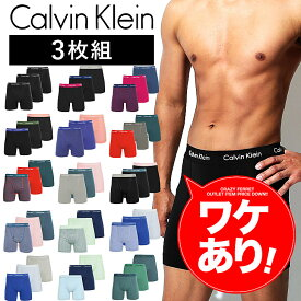 ワケあり 【3枚セット】カルバンクライン ロング ボクサーパンツ メンズ 下着 長め おしゃれ 大きい Calvin Klein CK カッコイイ 3枚組 男性 プチギフト 誕生日プレゼント 父 息子 ギフト 記念日