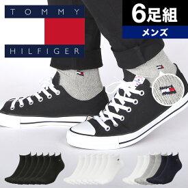 【6足セット】TOMMY HILFIGER トミーヒルフィガー ショートソックス 靴下 くつ下 メンズ おしゃれ 綿 6足組 お買い得 ブランド プレゼント 誕生日プレゼント 父 息子 ギフト 記念日