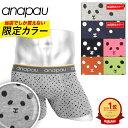 【当店限定カラー】Anapau/アナパウ ボクサーパンツ メンズ 日本製 国産 下着 パンダ ドット ペア オシャレ かわいい …