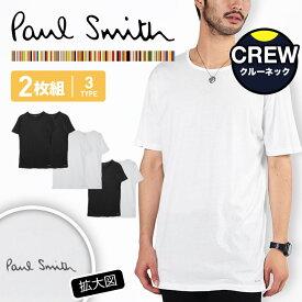 【2枚セット】Paul Smith ポールスミス 半袖Tシャツ メンズ クルーネック インナー かっこいい おしゃれ 綿100 2枚組 お買い得 ブランド 男性 プチギフト ルームウェア 部屋着 誕生日プレゼント 彼氏 父 ギフト 記念日 1P