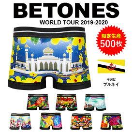 【数量限定】BETONES/ビトーンズ ボクサーパンツ メンズ 下着 おしゃれ WorldTour ワールドツアー ボリビア アイスランド マルタ フリーサイズ かわいい オシャレ プチギフト 誕生日プレゼント 父の日 彼氏 父 男性 息子 ギフト 記念日