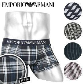 エンポリオ アルマーニ ボクサーパンツ メンズ 下着 ローライズ EMPORIO ARMANI PATTERN MIX カッコイイ 綿 ブランド ロゴ プチギフト 誕生日プレゼント 彼氏 父の日 男性 ギフト 送料無料