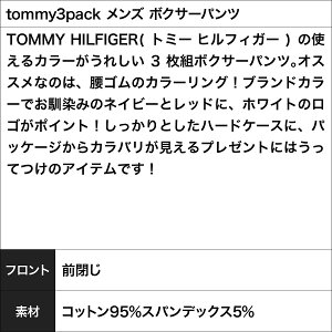 tommy3packメンズボクサーパンツ商品画像