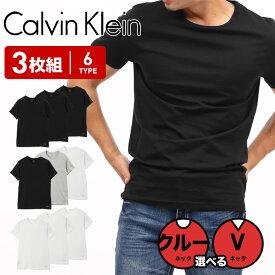 【3枚セット】Calvin Klein カルバンクライン 半袖 Tシャツ メンズ インナーCotton CK ロゴ ワンポイント 綿100 3枚組 ブランド 男性 プレゼント プチギフト 誕生日プレゼント 彼氏 父 ギフト 記念日 送料無料