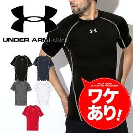 ワケあり!UNDER ARMOUR アンダーアーマー 半袖 Tシャツ メンズ UA HeatGear Compression 吸汗速乾 かっこいい おしゃれ ブランド 男性 プチギフト ルームウェア 誕生日プレゼント 父 ギフト 記念日