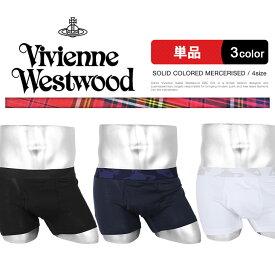 Vivienne Westwood ヴィヴィアン ウエストウッド ボクサーパンツ メンズ 下着 SOLID COLORED MERCERISED かっこいい おしゃれ 綿100 ブランド 高級 男性 プレゼント プチギフト 夏物 誕生日プレゼント 彼氏 父 ギフト 記念日