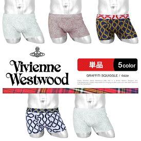 Vivienne Westwood ヴィヴィアン ウエストウッド ボクサーパンツ メンズ 下着 GRAFFITI SQUIGGLE かっこいい おしゃれ 綿100 ブランド 高級 男性 プレゼント プチギフト 夏物 誕生日プレゼント 彼氏 父 ギフト 記念日