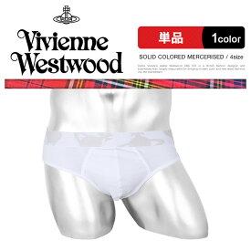 Vivienne Westwood ヴィヴィアン ウエストウッド ブリーフ メンズ 下着 SOLID COLORED MERCERISED かっこいい おしゃれ 綿100 ブランド 高級 男性 プレゼント プチギフト 夏物 誕生日プレゼント 彼氏 父 ギフト 記念日