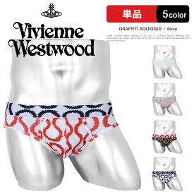 Vivienne Westwood ヴィヴィアン ウエストウッド ブリーフ メンズ 下着 GRAFFITI SQUIGGLE かっこいい おしゃれ 綿100 ブランド 高級 男性 プレゼント プチギフト 夏物 誕生日プレゼント 彼氏 父 ギフト 記念日