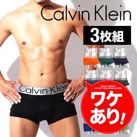 ワケあり!【3枚セット】Calvin Klein カルバンクライン ローライズ ボクサーパンツ メンズ 大きい おしゃれ STEEL MICRO CK 3枚組 ブランド 男性 プチギフト 誕生日プレゼント 秋冬 父 ギフト 記念日