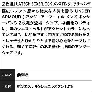 【2枚組セット】UATECHBOXERJOCKメンズロングボクサーパンツ商品画像