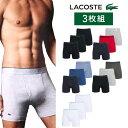 【3枚セット】ラコステ ボクサーパンツ メンズ 下着 ロング丈 ロングボクサー LACOSTE Essentials Cotton Classic 3枚…