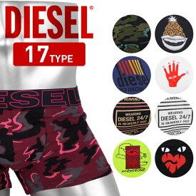 DIESEL ディーゼル ボクサーパンツ メンズ 下着 かっこいい 大きいサイズ おしゃれ 綿 ブランド 男性 プレゼント プチギフト 夏物 誕生日プレゼント 彼氏 父 ギフト 記念日