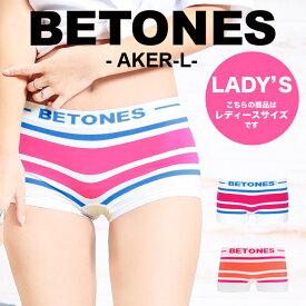BETONES/ビトーンズ ボクサーパンツ レディース 下着 AKER ボクサーショーツ ボーイズレッグ ボーダー ショーツ オシャレ かわいい プチギフト ペア カップル お揃い 誕生日プレゼント ホワイトデー 彼女 女性 ギフト 記念日