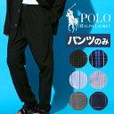 ポロ ラルフローレン パジャマ パンツ メンズ POLO RALPH LAUREN CLASSIC SLEEP WEAR ポニー ルームウェア リラックス 綿100 ブランド 大きい S M L XL プチギフト 誕生日プレゼント 彼氏 父 男性 ギフト 記念日 r168