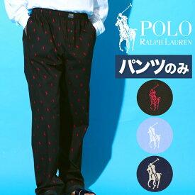 ポロ ラルフローレン パンツ メンズ POLO RALPH LAUREN ポニー 綿100 大きい S M L XL ブランド プチギフト ルームウェア 誕生日プレゼント 父 男性 ギフト 記念日