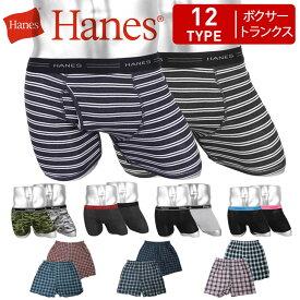 【2枚セット】Hanes ヘインズ ボクサーパンツ メンズ 下着 コットン おしゃれ 2枚組 プチプラ ブランド 男性 プレゼント プチギフト 誕生日プレゼント バレンタイン 福袋 彼氏 父 ギフト 記念日