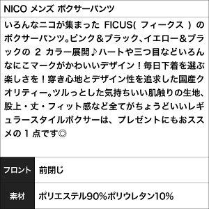 NICOメンズボクサーパンツ商品画像