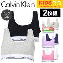 【2枚セット】カルバンクライン ブラ ガールズ Calvin Klein CK LOGOprint Crop Top キッズ ファーストブラ スポブラ …