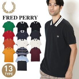 FRED PERRY フレッドペリー 半袖 ポロシャツ メンズ トップス かっこいい おしゃれ シンプル 綿100 ブランド 男性 プレゼント プチギフト 父の日 誕生日プレゼント バレンタイン 彼氏 父 ギフト 記念日