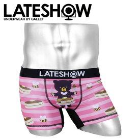 LATESHOW レイトショー ボクサーパンツ メンズ 下着 アンダーウェア おしゃれ BEAR BEE&PANCAKE クマ パンケーキ ブランド 男性 プレゼント プチギフト 誕生日プレゼント 彼氏 父 ギフト 記念日