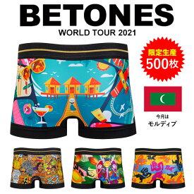 BETONES ビトーンズ ボクサーパンツ メンズ 下着 WorldTour ワールドツアー グリーンランド ジャワ島 エルサルバドル キャラクター ブランド 男性 プレゼント プチギフト 誕生日プレゼント 彼氏 父 ギフト 記念日 安い 速乾 蒸れない 送料無料