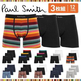 【3枚セット】Paul Smith/ポールスミス ロングボクサーパンツ メンズ 下着 おしゃれ 綿 ボーダー 無地 3枚組 ブランド プチギフト 誕生日プレゼント 父 息子 男性 ギフト 記念日