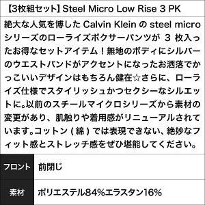 【3枚組セット】SteelMicroLowRise3PKメンズローライズボクサーパンツ商品画像