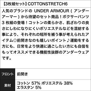 【3枚組セット】COTTONSTRETCH63PACKBOXERメンズボクサーパンツ商品画像