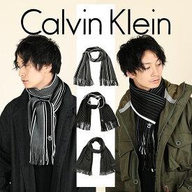 Calvin Klein カルバンクライン マフラー おしゃれ メンズ レディース PLAITED RASCHELL シンプル フォーマル モノトーン かっこいい 暖かい ブランド ロゴ 男性 プレゼント プチギフト 誕生日プレゼント クリスマス 彼氏 彼女 父 ギフト 記念日