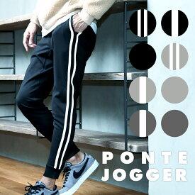 ジョガーパンツ メンズ スウェットパンツ ポンチジョガーパンツ サイドライン パンツ おしゃれ スリム 細身 韓国 グレー 春 服 春服 スウェット スエットパンツ ラインパンツ ジャージ 部屋着 ルームウェア 記念日