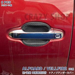 アルファード/ヴェルファイア 20系 ドアノブアンダーカバー カーボン調 PE樹脂製 外装品 カスタムパーツ 8pcs