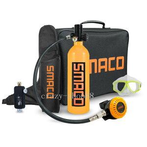 CE承認取得 スキューバダイビング 酸素ボンベ 1L 大容量 空気タンク ダイビング機器 シュノーケ リング 水中呼吸 潜水用品 海水浴 夏の暑さ対策 熱中症対策 変換装置 ハンドバッグ付き