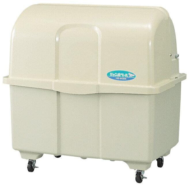 カイスイマレン ジャンボペールHG600C(キャスター付き)【容量800L 45Lゴミ袋13個相当 約9世帯 大型ゴミ箱 ゴミステーション FRP製 キャスター付き アイボリー】