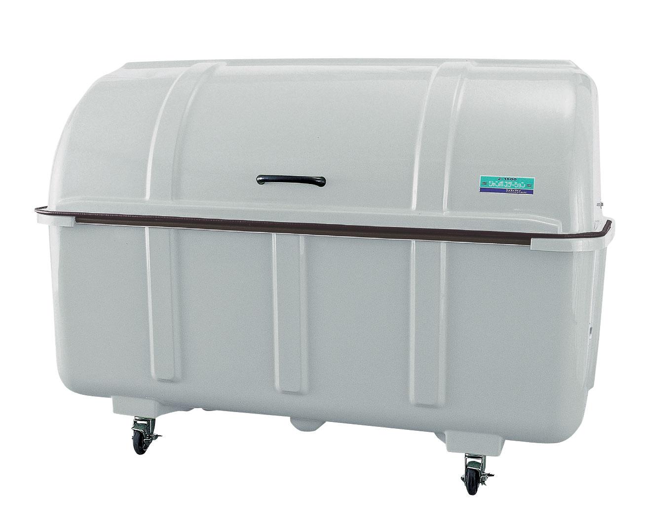 カイスイマレン ジャンボステーションJ1500C(キャスター付き)【容量1500L 45Lゴミ袋33個相当 約22世帯 大型ゴミ箱 ゴミステーション FRP製 キャスター付き グレー】