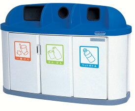 カイスイマレン ジャンボボトムLLP300【容量180L 3分別 分別ゴミ箱 ダストボックス 分別ごみ箱】