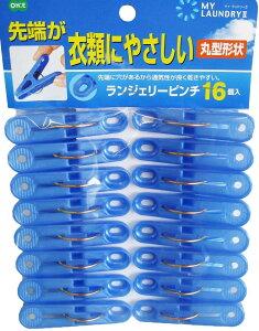 ML2ランジェリーピンチ16P B(ブルー)【下着用洗濯バサミ】